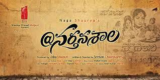 Narthanasala movie is streaming on Aha